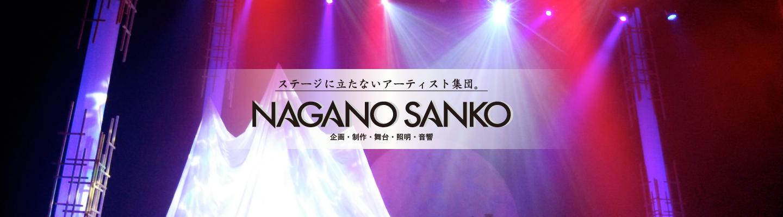 ステージに立たないアーティスト集団。NAGANO SANKO企画・制作・舞台・照明・音響